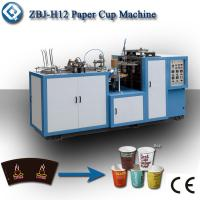 High Performance  Double PE Coated Paper Coffee Cup Making Machine 3 - 12 oz