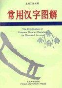 Quality The Composition of Common Chinese Characters - An Illustrated Account for sale