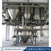 Intelligent batching Water soluble fertilizer ingredient packing production line